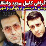بیوگرافی مجید واشقانی بازیگر و همسرش و خواهرش + اینستاگرام