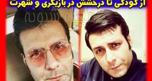بیوگرافی مجید واشقانی بازیگر و همسرش + ازدواج مجيد واشقاني