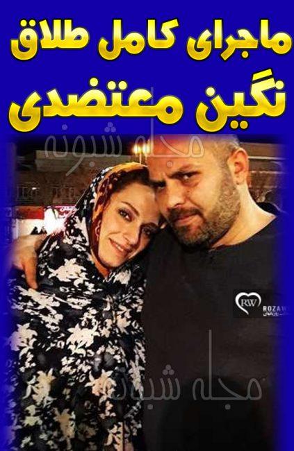 علت طلاق نگین معتضدی و همسرش