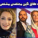 طلاق نگین معتضدی بازیگر از همسرش + علت طلاق نگين معتضدي