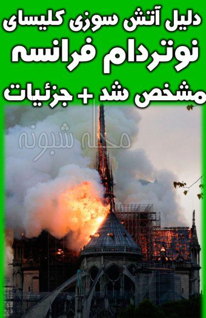 دلیل آتش سوزی و آتش گرفتن کلیسای نوتردام پاریس فرانسه