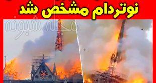 علت آتش سوزی و آتش گرفتن کلیسای نوتردام پاریس فرانسه