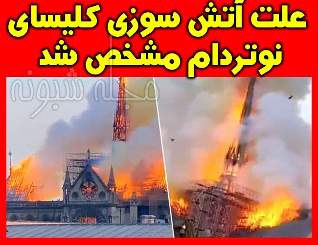 علت آتش سوزی کلیسای نوتردام پاریس فرانسه