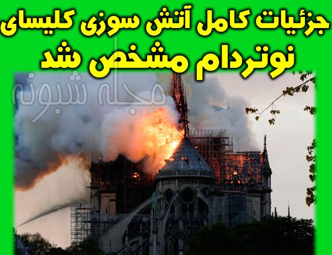 علت آتش سوزی و آتش گرفتن کلیسای نوتردام پاریس فرانسه +تصاویر