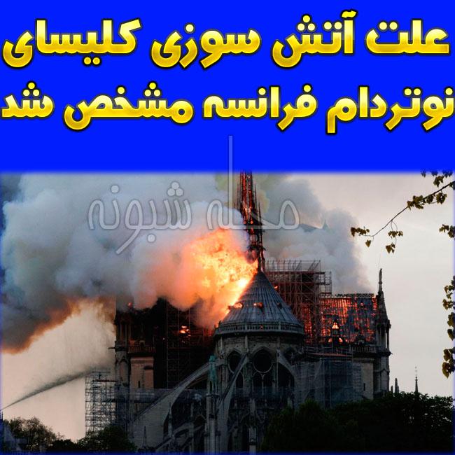 دلیل آتش سوزی و آتش گرفتن کلیسای نوتردام پاریس + تصاویر
