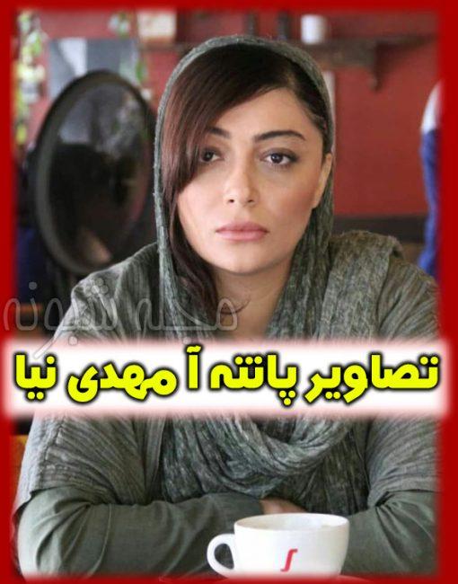 بیوگرافی پانته آ مهدی نیا بازیگر سریال دنگ و فنگ روزگار