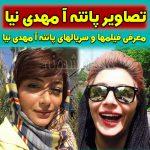 بیوگرافی پانته آ مهدی نیا بازیگر و همسرش + عکس های پانته آ مهدي نيا