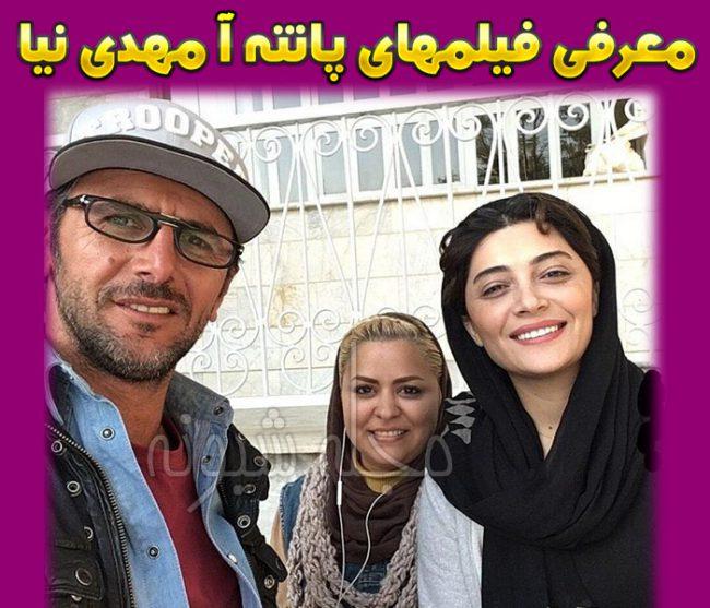 بیوگرافی پانته آ مهدی نیا بازیگر + عکس های پانته آ مهدي نيا