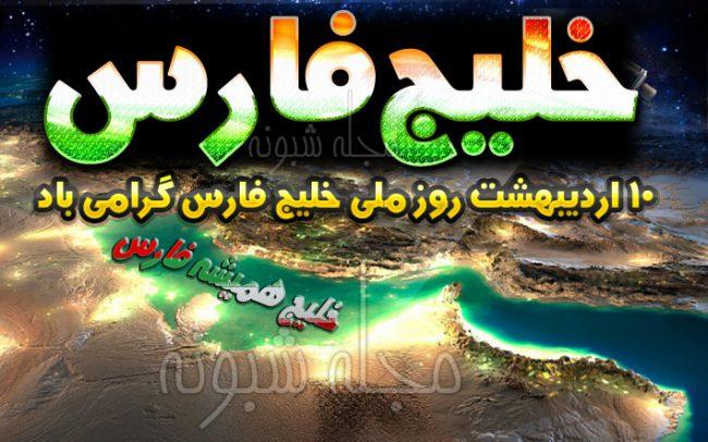 عکس پروفایل روز ملی خلیج فارس و عکس نوشته خلیج همیشه فارس