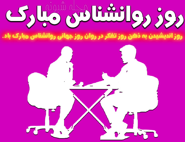 پیامک های تبریک روز روانشناس و مشاور 9 اردیبهشت +عکس نوشته