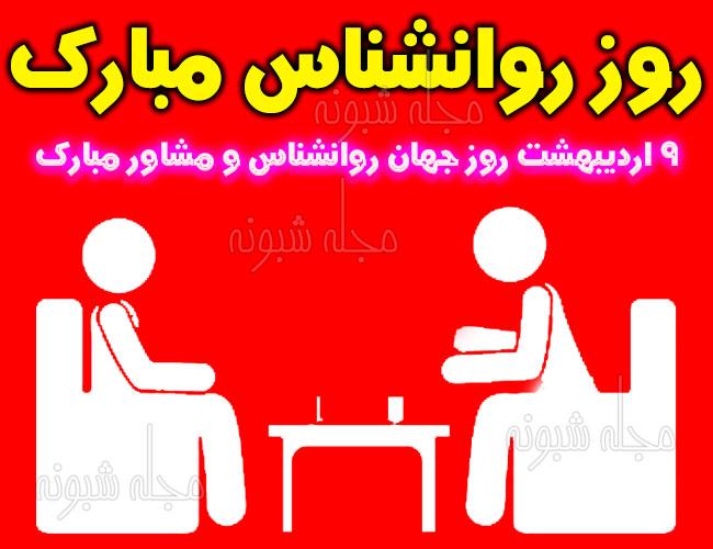 عکس نوشته تبریک روز جهانی روانشناس و مشاور 9 اردیبهشت