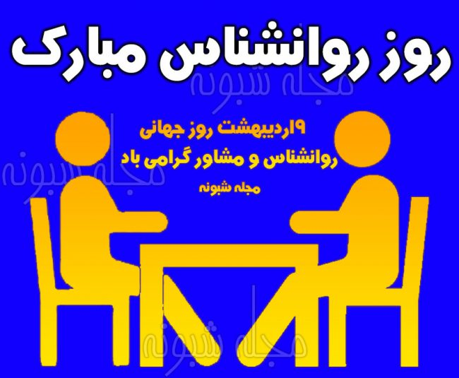 پیامک های تبریک روز روانشناس و مشاور 9 اردیبهشت مبارک