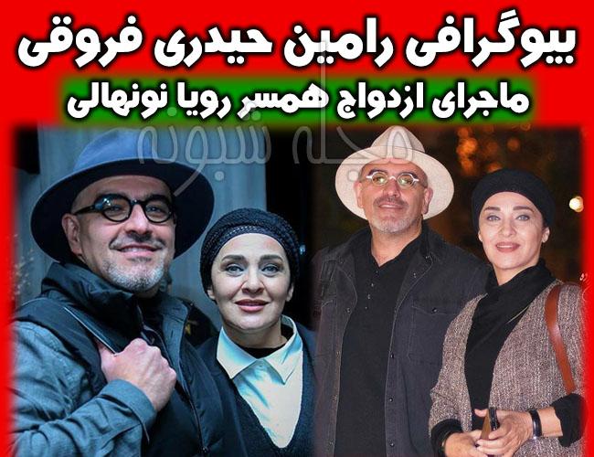 بیوگرافی رامین حیدری فاروقی همسر رویا نونهالی + ماجرای ازدواج