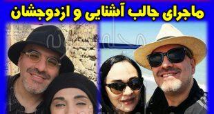 بیوگرافی رامین حیدری فروقی همسر رویا نونهالی + ماجرای ازدواج
