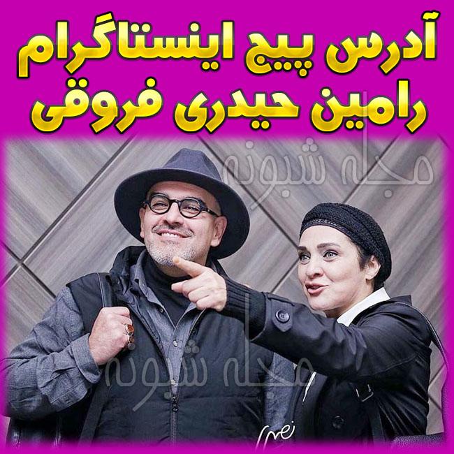 اینستاگرام رامین حیدری فاروقی همسر رویا نونهالی + ماجرای ازدواج
