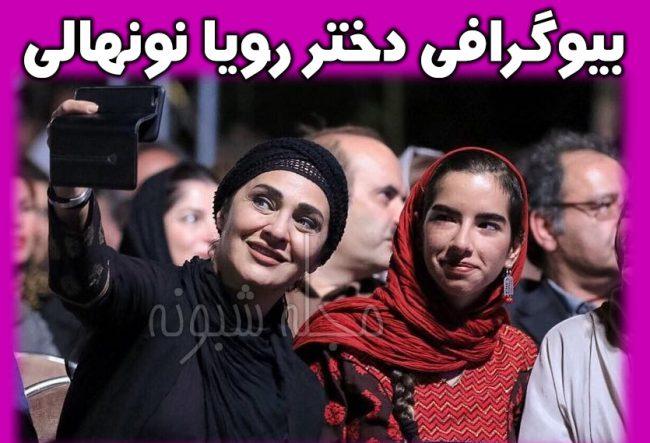 خاتون حیدری فاروقی دختر رویا نونهالی بازیگر
