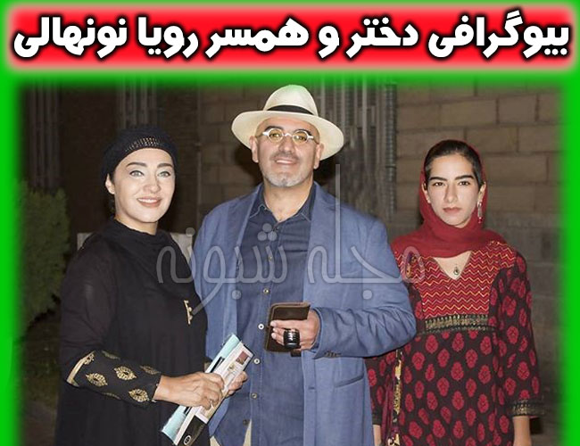 بیوگرافی رویا نونهالی و همسرش + عکس همسر و دختر رویا نونهالی