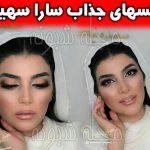 بیوگرافی سارا سهیلی دختر سعید سهیلی و خواهر ساعد و سینا +عکس
