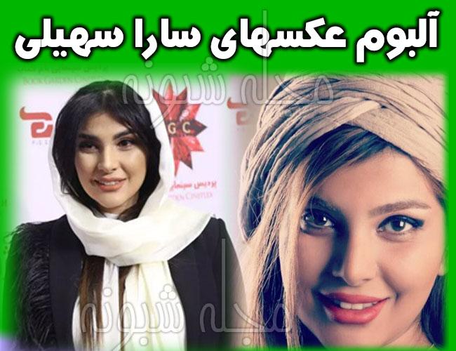 بیوگرافی سارا سهیلی بازیگر و عکس های سارا سهيلي