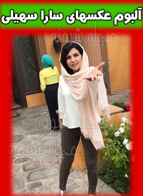 تیپ جالب سارا سهیلی دختر سعید سهیلی و خواهر ساعد و سینا +عکس