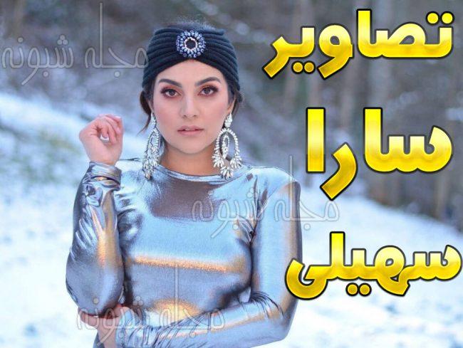 تصاویر شخصی سارا سهیلی دختر سعید سهیلی