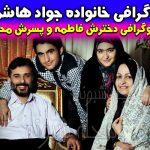 بیوگرافی سید جواد هاشمی و همسرش + عکس پسر و دخترش با تصاویر