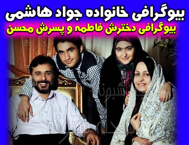 بیوگرافی سید جواد هاشمی و همسرش + فرزندان سيد جواد هاشمي