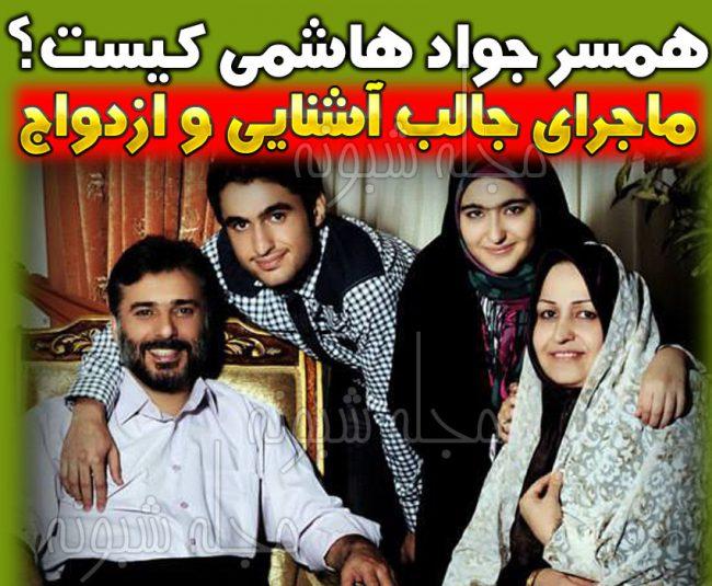 عکس جواد هاشمی و همسرش + پسر و دختر جواد هاشمی
