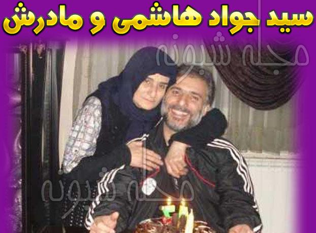 بیوگرافی سید جواد هاشمی و مادرش