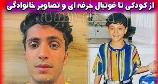 بیوگرافی سیاوش یزدانی بازیکن سپاهان و همسرش + اینستاگرام