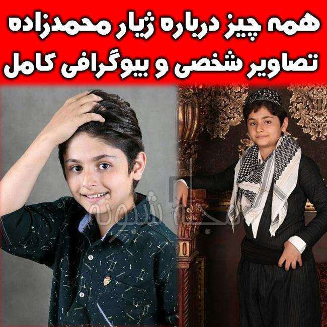 بیوگرافی ژیار محمدزاده بازیگر سریال دنگ و فنگ روزگار