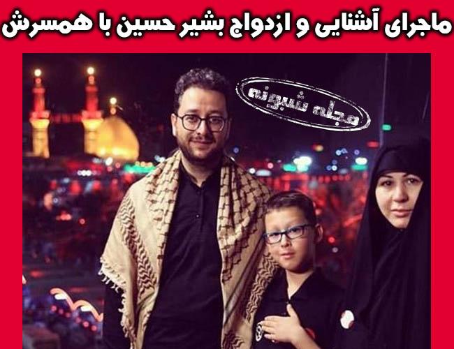 همسر سید بشیر حسینی کیست؟ + عکس همسر و خانواده سيد بشير حسيني