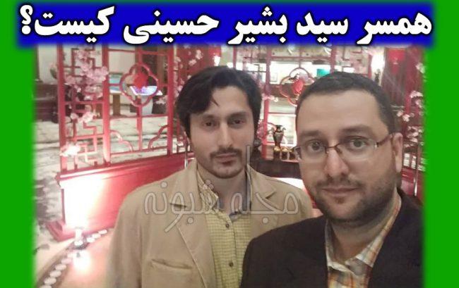 همسر سید بشیر حسینی کیست؟ + عکس های سيد بشير حسيني