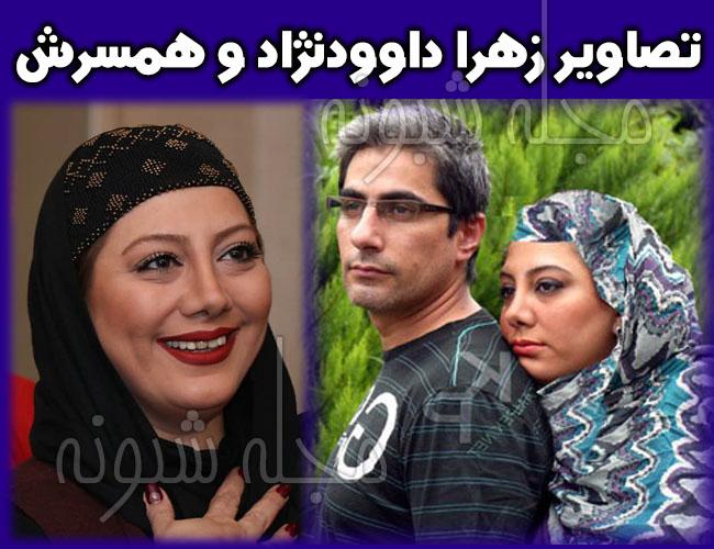 بیوگرافی زهرا داوودنژاد بازیگر و همسرش + عکس های زهرا داوودنژاد