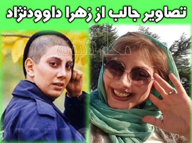 عکس های خصوصی جنجالی زهرا داوودنژاد