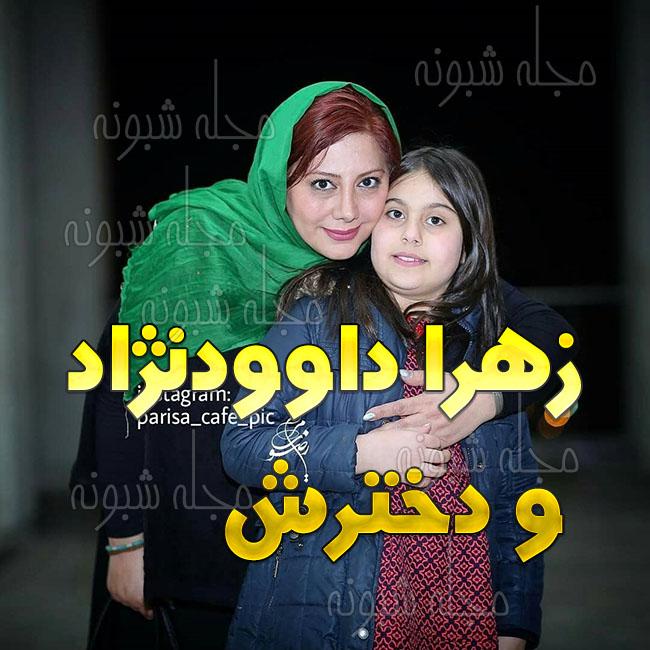 عکس دختر زهرا داوودنژاد