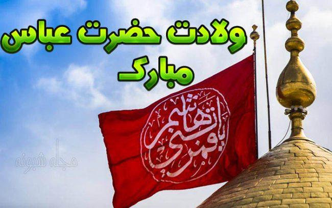 عکس پروفایل حضرت ابوالفضل