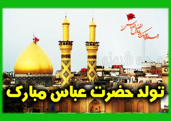 تبریک ولادت حضرت ابوالفضل, تبریک میلاد حضرت عباس