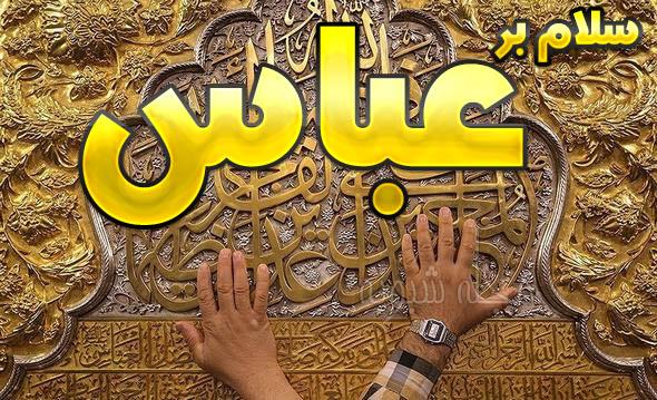 عکس نوشته تبریک ولادت حضرت عباس + عکس پروفایل تولد حضرت عباس
