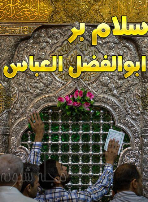 عکس پروفایل تبریک ولادت حضرت عباس
