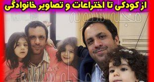 بیوگرافی علی عبدالعالی کارشناس و همسرش +تصاویر شخصی