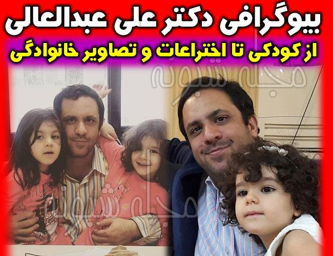 بیوگرافی علی عبدالعالی فیزیکدان و همسرش +اینستاگرام و کانال تلگرام