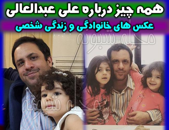 بیوگرافی علی عبدالعالی و همسرش +اینستاگرام و کانال تلگرام و ویکی پدیا