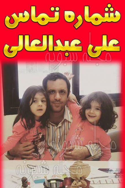 بیوگرافی دکتر علی عبدالعالی کارشناس و همسرش +تصاویر شخصی