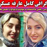 بیوگرافی عارفه عسکری عصر جدید +خواستگاری و درخواست ازدواج از احسان علیخانی