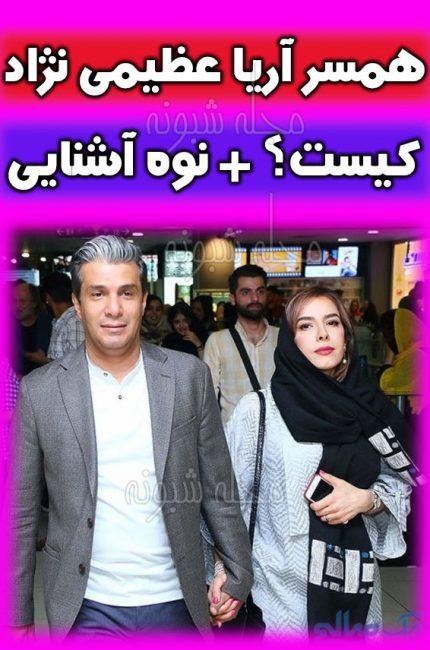 همسر آریا عظیمی نژاد آهنگساز کیست؟ + بیوگرافی و ماجرای ازدواج همسر آريا عظيمي نژاد