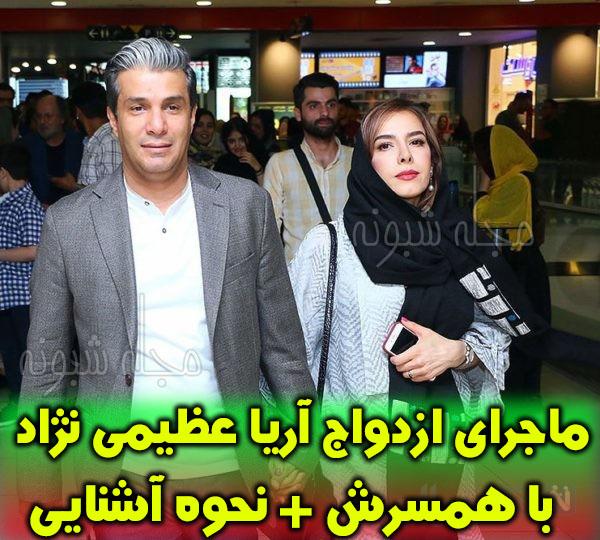 همسر آریا عظیمی نژاد +عکس