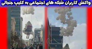 پرواز عروس خانم در میدان آرژانتین تهران + فیلم