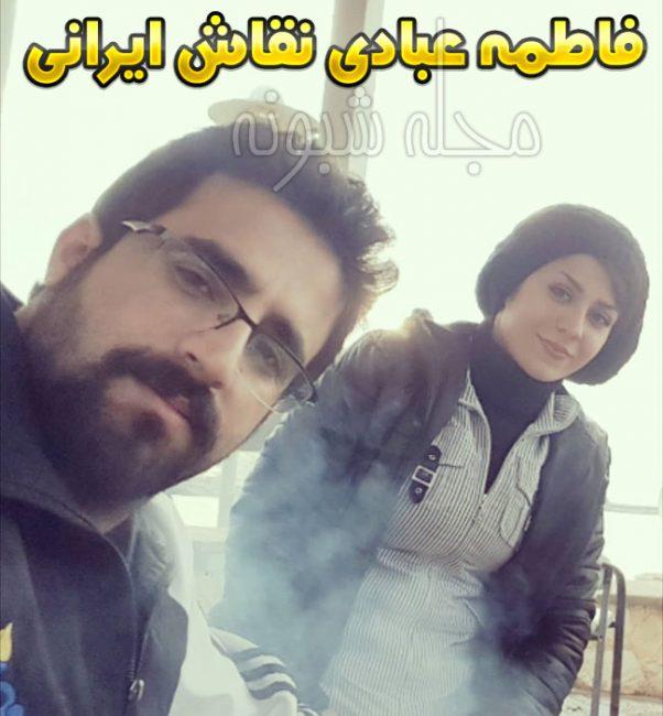 بیوگرافی فاطمه عبادی و همسرش