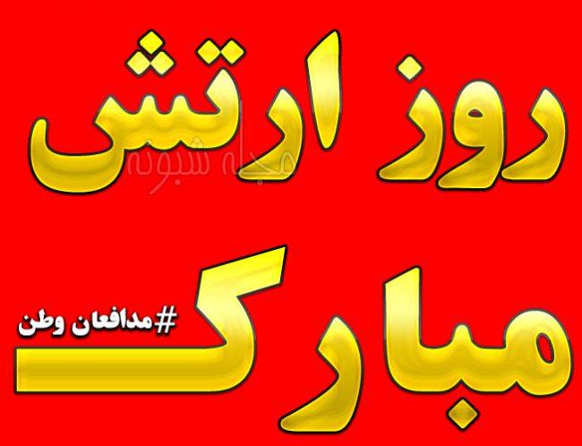 پیامک و متن تبریک روز ارتش مبارک و عکس نوشته روز ارتش پروفایل